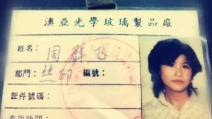 One time use: Zhou Qunfei badge
