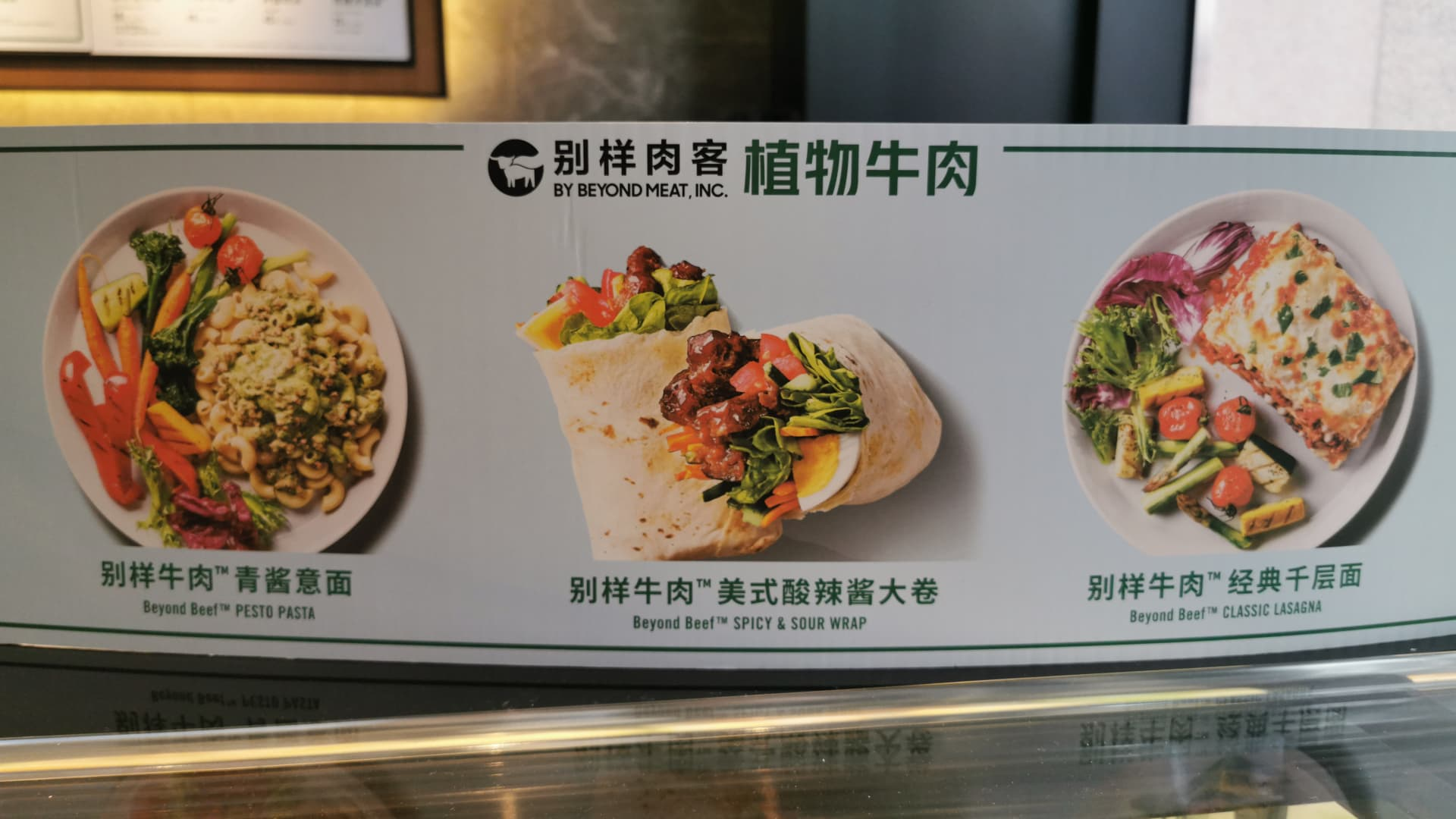 Plant-based meat dishes are seen offered at a Starbucks store on April 22, 2020 in Shanghai, China.